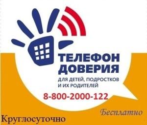 tel_dov-300x256