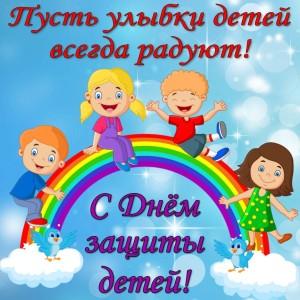 krasivye-otkrytki-kartinki-na-den-zashhity-detey-chast-1-aya-11